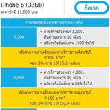 โปรโมชั่น iPhone 6 dtac