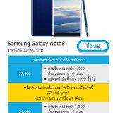 โปรโมชั่น Samsung Galaxy Note 8 dtac
