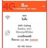 โปรโมชั่น Samsung Galaxy Note 8 Truemove H
