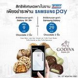 โปรโมชั่นภายในงาน Thailand Mobile Expo 2018