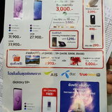 รวมโปรโมชั่นเด็ด งาน Thailand Mobile Expo 2018