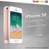 โปร iPhone SE