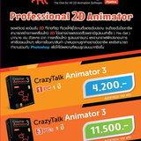 โปรโมชั่น 3dsoftthai ซอฟต์แวร์สร้างแอนิเมชั่น Crazy Talk Animator 3