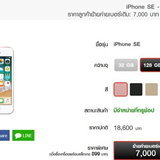 โปรโมชั่น iPhone SE และ iPhone 5s