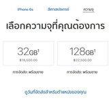 ราคา iPhone 6s / 6s Plus