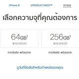 ราคา iPhone 8 / iPhone 8 Plus