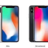 iPhone 8 / 8 Plus / X