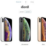 iPhone XS / XS Max / Xr