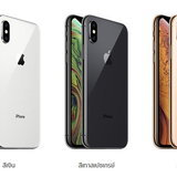 iPhone XS/ XS Max/ XR