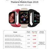โปรโมชั่น Studio 7 ในงาน Thailand Mobile Expo 2019
