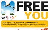 iPhone 4, Samsung Galaxy S II ซื้อ 1 เครื่องแถม 1 เครื่องฟรีในงาน True Move H Free Your Day!