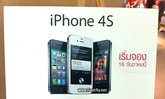 iStudio เปิดจอง iPhone 4S แล้ววันนี้พร้อมจำหน่ายจริง 23 ธ.ค. มัดจำ 20,000 บาท