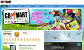 รวมโปรโมชั่นในงาน Commart Thailand 2012