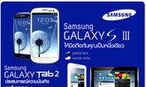 มาแล้ว! รวมโปรโมชั่นเด็ด จากทุกแบรนด์ ภายในงาน Thailand International Mobile Show 2012