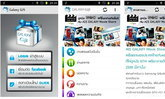 Android Apps : Galaxy Gift แอพพลิเคชั่นที่รวบรวม สิทธิพิเศษต่างๆสำหรับชาว Galaxy