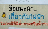 ข้อแนะนำและเตือนภัยการใช้ไฟฟ้าในเวลาน้ำท่วม