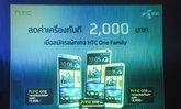 HTC One max และ mini ในไทยอย่างเป็นทางการ