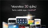 ส่องกล้อง 30 รุ่นใหม่ในงาน mobile expo วาเลนไทน์นี้