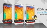 Samsung Galaxy Note3 3 รุ่น 3 สไตล์