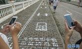 จัดให้เลย…ถนนสำหรับคนเล่นมือถือ ในประเทศจีน