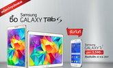 เหนือกว่าทุกข้อเสนอ Galaxy Tab S