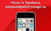 สุดช็อค!! ลดราคา iPhone 5c เหลือเพียง 2,990 บาท