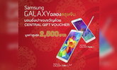 Samsung Galaxy ฉลองตรุษจีนมอบอั่งปา 2,500 บาท