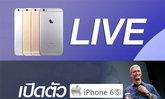 [Live] สรุปงาน Apple Event 2015 งานที่สาวก Apple รอคอย มาดูกันปีนี้มีอะไรเปิดตัวบ้าง