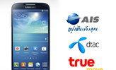 รวมโปรโมชั่น Samsung Galaxy S4 จาก 3 ค่ายหลัก