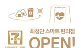 สังคมไร้เงินสด เซเว่นเกาหลีนำร่องทดสอบระบบจ่ายเงินผ่าน ฝ่ามือ แล้ว