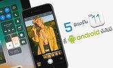 5 ฟีเจอร์เด็ดใน iOS 11 ที่ Android ยังไม่มี (อย่างน้อยก็ในตอนนี้)