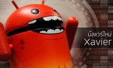 เตือนชาว Android ระวังมัลแวร์ Xavier แฝงตัวมากับแอปใน Play Store ขโมยข้อมูลในเครื่อง