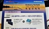 โปสเตอร์ Samsung Galaxy Note 8 โผล่ในเกาหลี เผยมีรุ่นความจุ 256 GB ด้วย