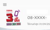 แบไต๋รีวิว กสทช ออก App ใหม่ 3ชั้น ป้องกันการสวมรอยบัตรประชาชนจดทะเบียนซิม