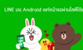 LINE บน Android แชร์หน้าจอผ่านไลฟ์ได้แล้ว