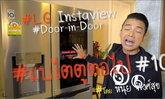 แบไต๋ตู้ต่อไป 10 ตู้เย็นยุคใหม่ เป็นเหยื่อรายใหม่ของเรา พาคุณๆ เลาะครัวดู LG Instaview Door-in-Door