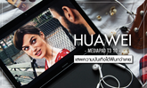 Huawei MediaPad T3 10 ตัวช่วยในการเสพความบันเทิงให้ฟินกว่าที่เคย