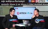 สรุป... iPhone 8,iPhone8 Plus, iPhone X ดี คุ้ม จริงเหรอ? โดยหนุ่ย พงศ์สุข และทีมงานสนุก - Part 1