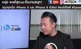 สรุป... iPhone 8,iPhone8 Plus, iPhone X ดี คุ้ม จริงเหรอ? โดยหนุ่ย พงศ์สุข และทีมงานสนุก - Part 2