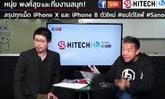 สรุป... iPhone 8,iPhone8 Plus, iPhone X ดี คุ้ม จริงเหรอ? โดยหนุ่ย พงศ์สุข และทีมงานสนุก - Part 3