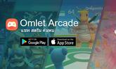 แบไต๋ทิป iOS 11 Live Stream เกมได้แล้วด้วย Omlet Arcade