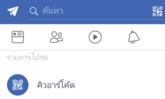 Facebook App มือถือ เพิ่มฟีเจอร์ QR Code แถบเมนูแบบลากขึ้น ให้กับผู้ใช้บางคน