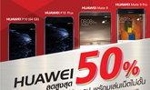 ส่องโปรโมชั่น Huawei P10 ลดราคาไปกว่าครึ่ง ถึง 31 ตุลาคมนี้