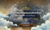 ชม VDO Teaser เปิดตัวโซนใหม่ของเว็บ King9Moment.com