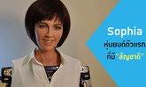 Sophia หุ่นยนต์สาวอัจฉริยะ ได้รับมอบสัญชาติจากซาอุดิอาราเบีย