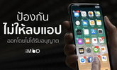 วิธีป้องกันไม่ให้ลบแอปออกจาก iPhone, iPad โดยไม่ได้รับอนุญาต