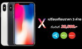 iPhone X สรุปราคาและโปรโมชั่น จาก 3 ค่าย เริ่มต้นถูกสุดที่ 29,500 บาท