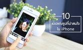 รวม 10 แอปแต่งภาพบน iPhone ที่น่าสนใจ พร้อมฟังก์ชันถ่ายรูปในตัว มีแอปไหนให้เลือกบ้าง มาดูกัน!
