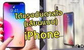 5 Smartphone สัญชาติจีนที่ออกแบบ (เลียนแบบ) ตัวเครื่องเหมือน iPhone มาก