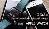 วิธีดูหมายเลขเครื่อง (Serial Number), โมเดล (Model) และรุ่น (Generation) ของ Apple Watch
